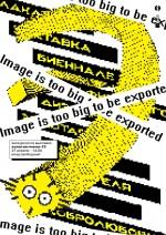 Выставка московской глобальной биеннале графического дизайна «Золотая Пчела – 13».