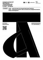 Международный типографический фестиваль Типомания-2019