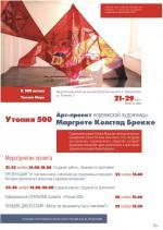 «Утопия 500». Маргрете Колстад Брекке